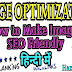 Make Images SEO Friendly