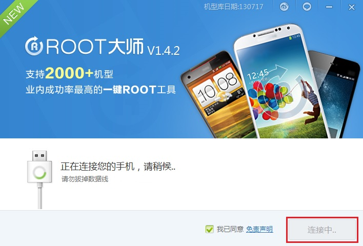 Root Alcatel
