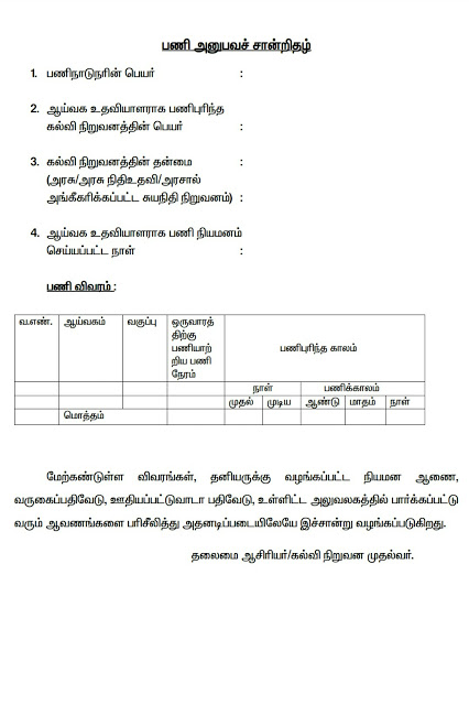 Gurukulam lab assistant post experience certificate form lab assistant post experience certificate form yadclub Choice Image
