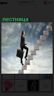 По высокой лестнице на верх поднимается девушка с портфелем в руках