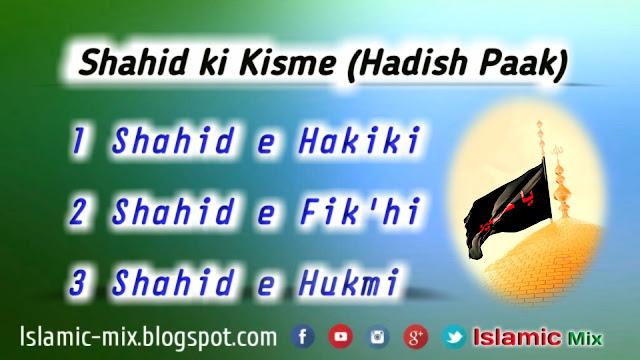 Shaheed Ki 3 Kismey Hain