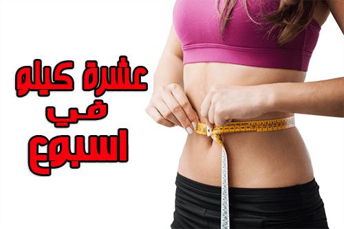 بهذه الطريقة يمكنك نقص وزنك بسرعة عشرة كيلو في اسبوع واحد فقط