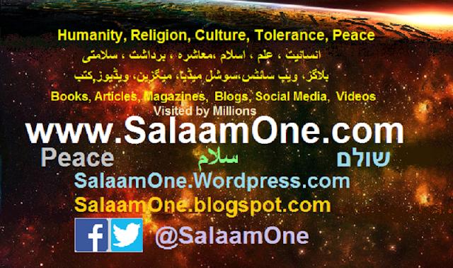 (1) خالق کائنات کون؟ The Creator