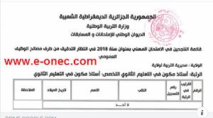 نتائج الامتحان المهني الخاص بأستاذ رئيسي واستاذ مكون 2019 الجزائر شرق