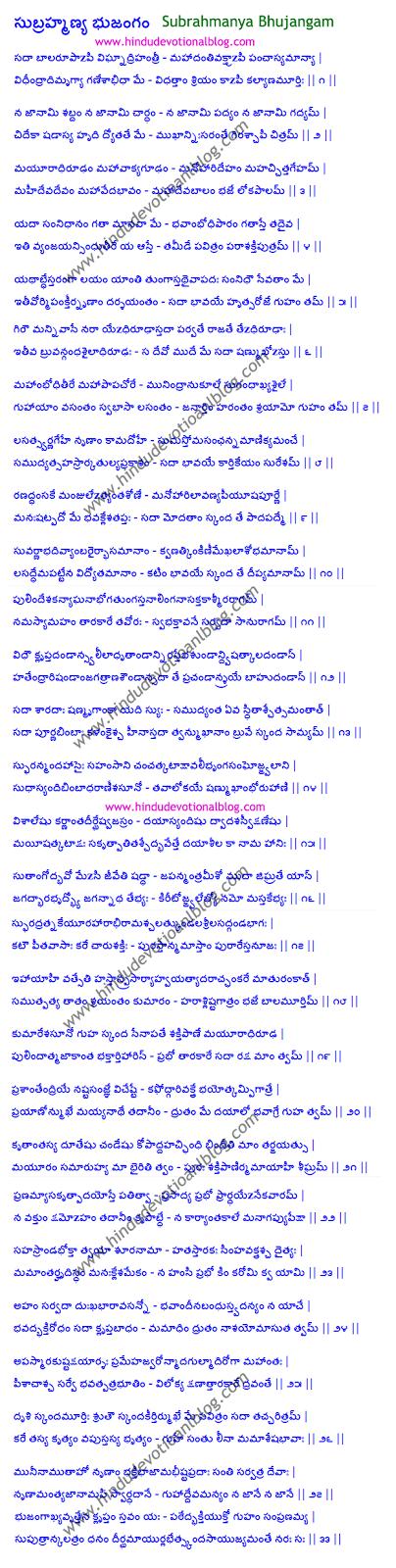 Subramanya Stotram In Telugu Pdf