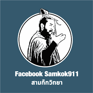 https://www.facebook.com/samkok911