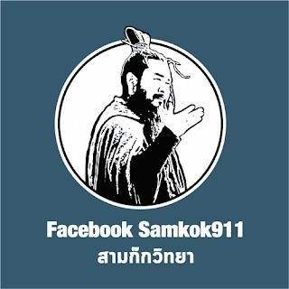 https://www.facebook.com/samkok911