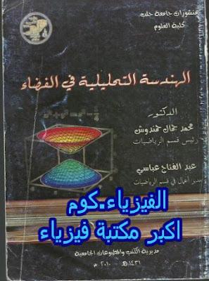 كتاب الهندسة التحليلية في الفضاءpdf|مرجع اساسيات الهندسة التحليلية