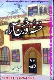 Husna Aur Husan Ara