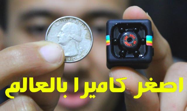 تجربة أصغر كاميرا بحجم دولار واحد