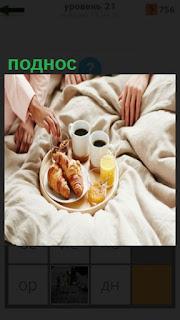 1100 слов на постели лежит поднос с завтраком