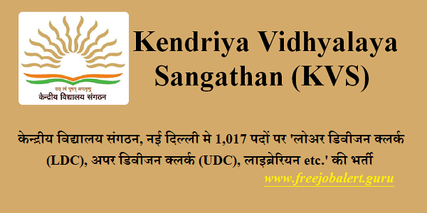 Kendriya Vidhyalaya Sangathan, KVS, New Delhi, KVS Recruitment, LDC, UDC, Clerk, Librarian, 12th, Graduation, Latest Jobs, Hot Jobs, kvs logo