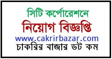 ঢাকা উত্তর সিটি করপোরেশনের (ডিএনসিসি) নিয়োগ বিজ্ঞপ্তি - Dhaka North City Corporation (DNCC) Job Circular