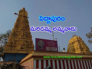 Peddapuram Maridamma Talli