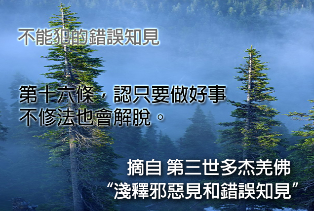 第三世多杰羌佛說法「淺釋邪惡見和錯誤知見」 之 不能犯的錯誤知見 - 第十六條