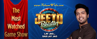 Jeeto Pakistan 2018 Passes Free Registration Online by ARY Digital -  Contact, SMS Number