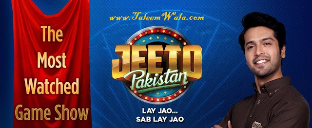 Jeeto Pakistan 2019 Passes: Free Registration Online by ARY Digital - Contact, SMS Number