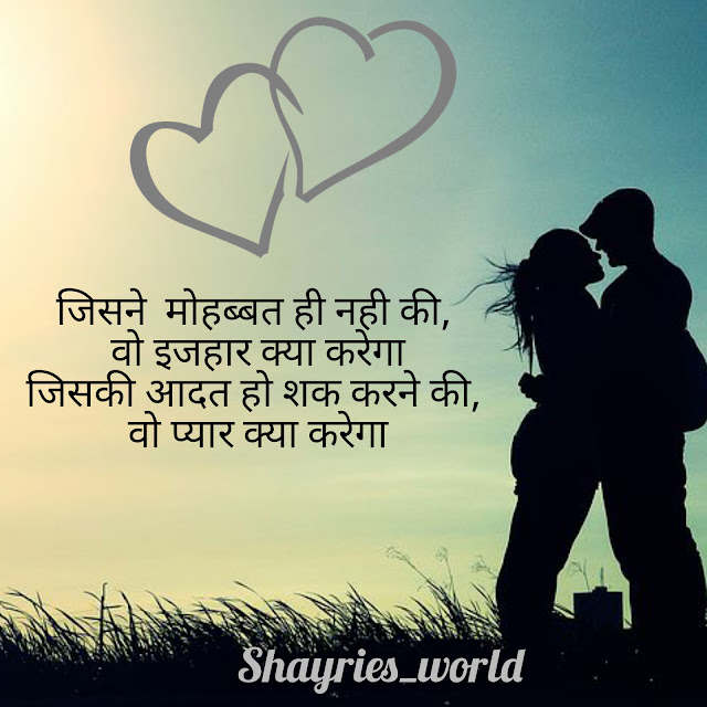 Hindi Shayri,Pyar Shayri,KismatShayri,Motivational Shayri,Zindagi ShayriBreak-up Shayri,Rishtey Shayri,Love Shayri