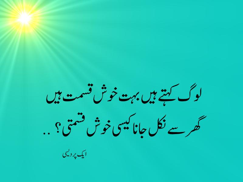 Best Pardesi Shayari in Urdu With Pictures - Sad Poetry Urdu
