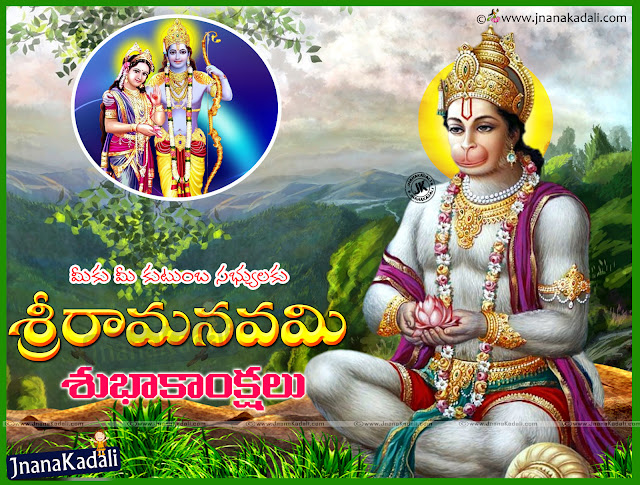 Here is Sri Rama Namavi 2016 Telugu Greetings Quotes messages, Sri Rama Navami Greetings In Telugu, Telugu Sri Rama Navami Greetings,  2016 Telugu Sri Ramanavami Greetings Quotes, Telugu Sri Rama Navami 2016 Greetings Quotes Wishes, Sri Rama Navami Greetings in Telugu, Nice Telugu Sri Rama Navami Greetings, Happy Sri Rama Navami Telugu Greetings Quotes Wallpapers online, Best Telugu Sri Rama Navami Greetings Wallpapers picture messages for face book friends, Telugu Latest New Jai Sriram Sri Rama Navami Telugu Greeting Cards Online. Seeta Ram Kalyanama Telugu Wallpapers, Best Telugu Sri Rama Navami Wishes
