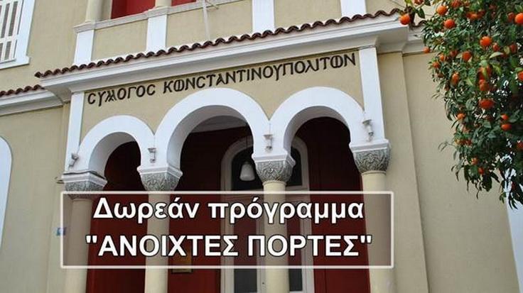 Ξεκινάει το Πρόγραμμα ΑΝΟΙΧΤΕΣ ΠΟΡΤΕΣ του Συλλόγου Κωνσταντινουπολιτών