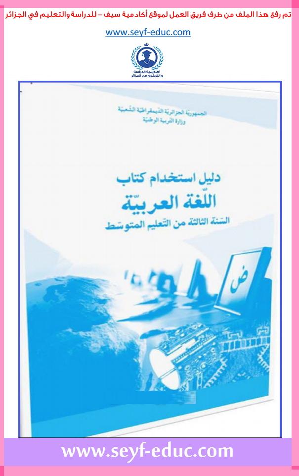 دليل استخدام كتاب اللغة العربية للسنة الثالثة متوسط الجيل الثاني 2018/2017