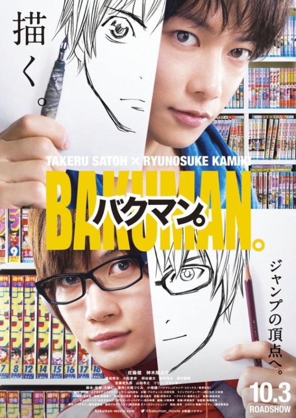 Sinopsis Bakuman / バクマン。 (2015) - Film Jepang
