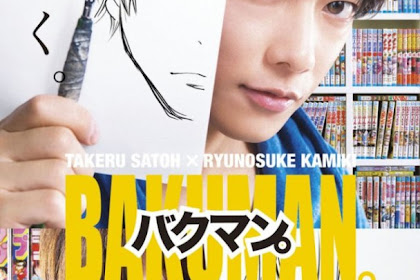 Bakuman / バクマン。 (2015) - Japanese Movie