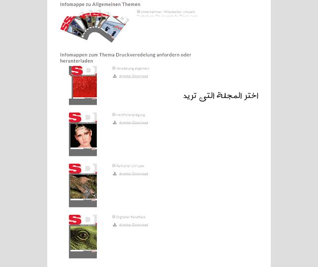 احصل على مجلات SD من موقع ألماني تصلك مجانا الى بيتك