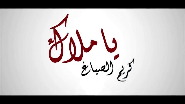 كلمات اغنية يا ملاك - كريم محسن الصباغ 2018