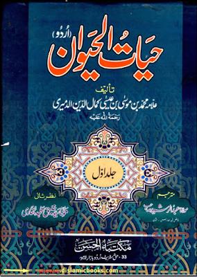 Hayat ul Haiwan Volume 1 pdf in Urdu