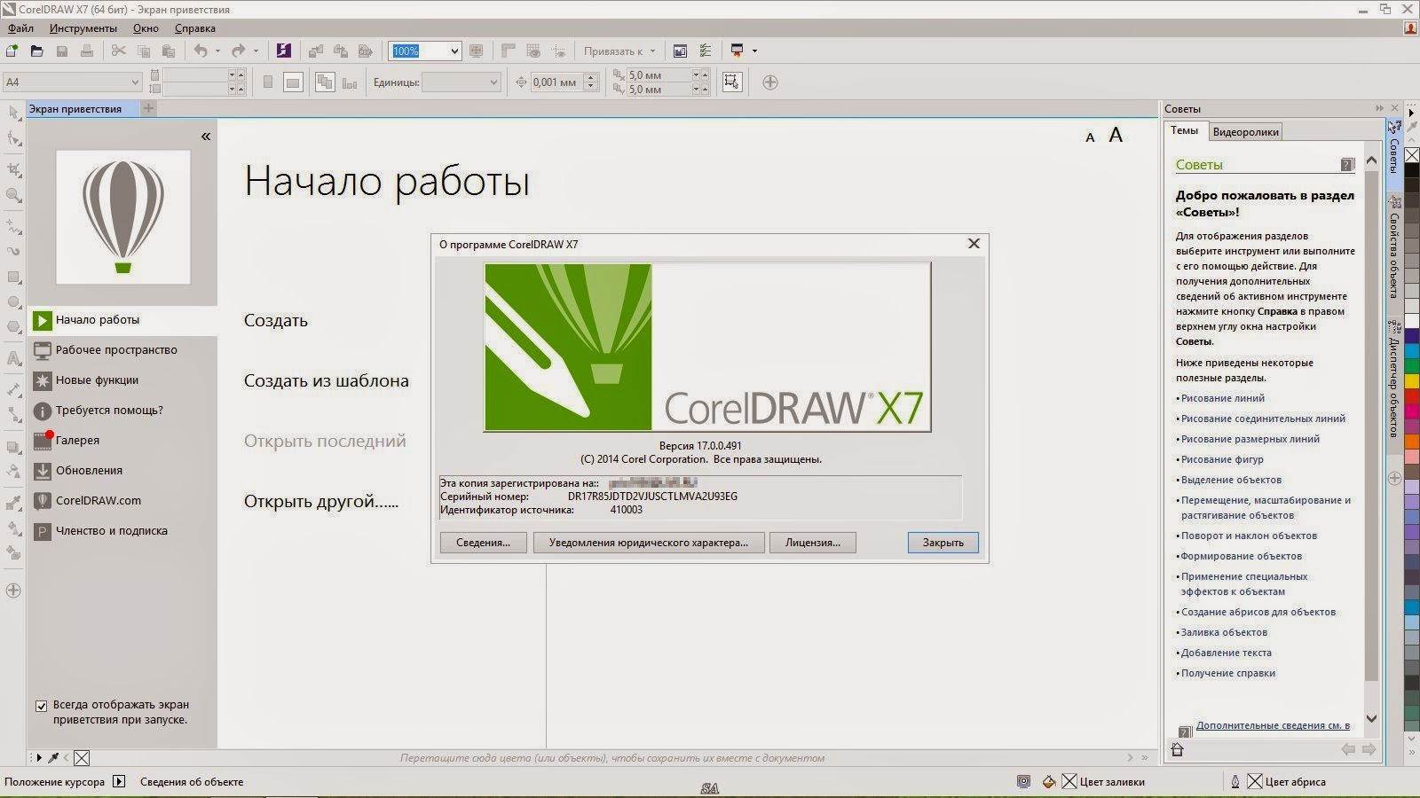 torrent corel draw x5