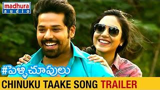 Pelli Choopulu Telugu Movie Songs l Chinuku Taake Song Trailer _ Nandu _ Ritu Varma