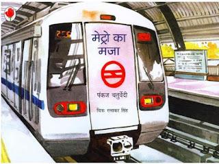 metro-mazaa