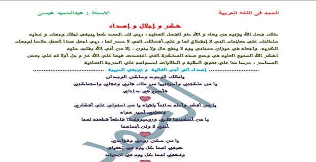 المراجعة الشاملة فى اللغة العربية للصف الثالث الاعدادى الترم الاول 2020