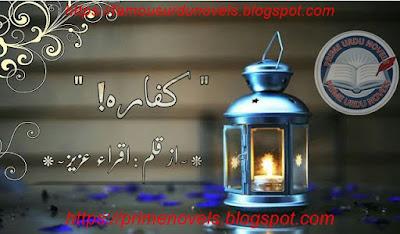 Free download Kafara afsana by Iqra Aziz pdf