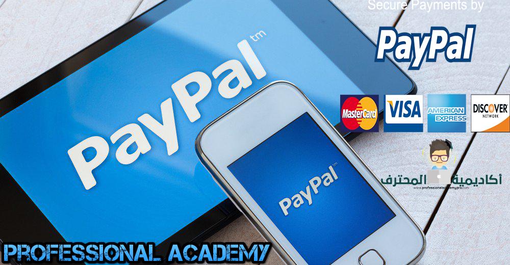 التسجيل فى بنك باى بال paypal وتفعيل الحساب بطريقة سهلة