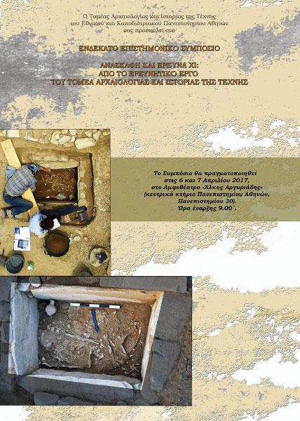 Το ΕΚΠΑ παρουσιάζει το ερευνητικό και ανασκαφικό του έργο στις 6 και 7 Απριλίου