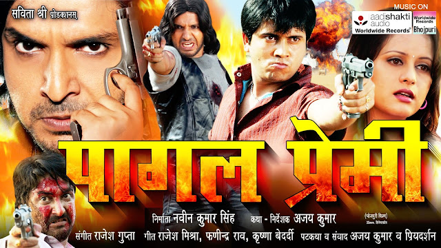 Pagal Premi (Bhojpuri) Movie Star Casts, Wallpapers, Trailer, Songs & Videos