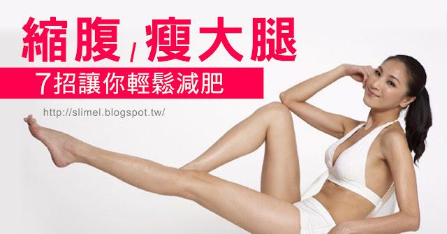 怎麼瘦腿呢?如何減掉大腿上的肥肉呢?相信下半身肥胖的水水們都很想把大腿處那些肥肉給馬上去掉,要怎麼消除肥大腿?一起看看今天小編為你推薦的7個瘦大腿招式,讓你輕鬆減肥,擁有美腿。