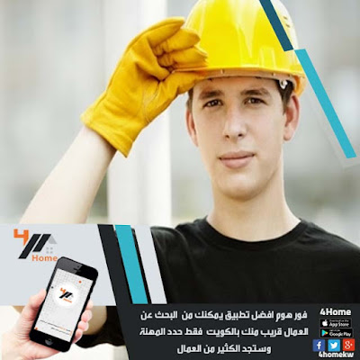 عامل ، عامل بالكويت ، عمال بالكويت ، توفير عمال ، تطبيق فور هوم ، فور هوم ، حداد  ، حرفيين بالكويت ، سباك ، سباك بالكويت