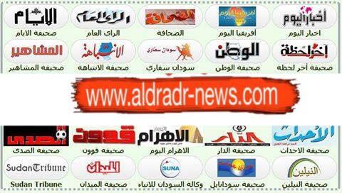 ابرز عناوين الصحف السياسية السودانية الصادرة الخميس 02 يونيو 2016م