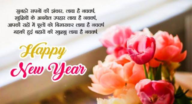 new-year-wishes-shayari
