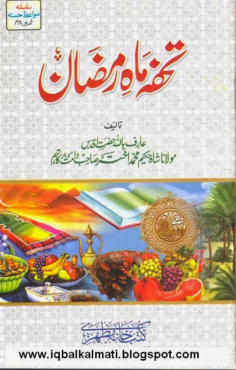 Tohfa Mah e Ramzan By Hakeem Muhammad Akhtar