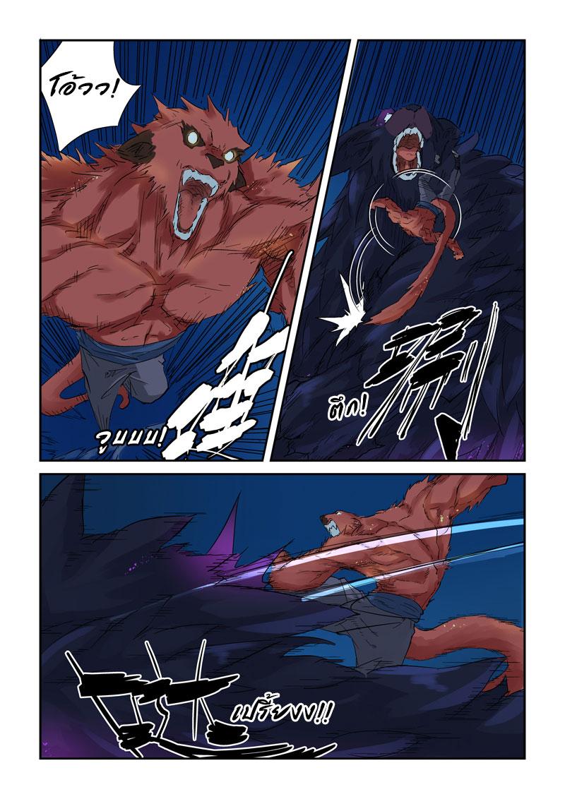 อ่านการ์ตูน Tales of Demons and Gods 133 ภาพที่ 9