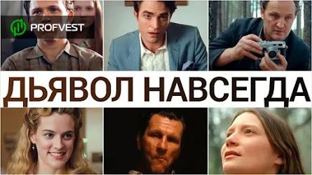 Дьявол всегда здесь (2020 год) – актеры, роли и дата выхода нового фильма