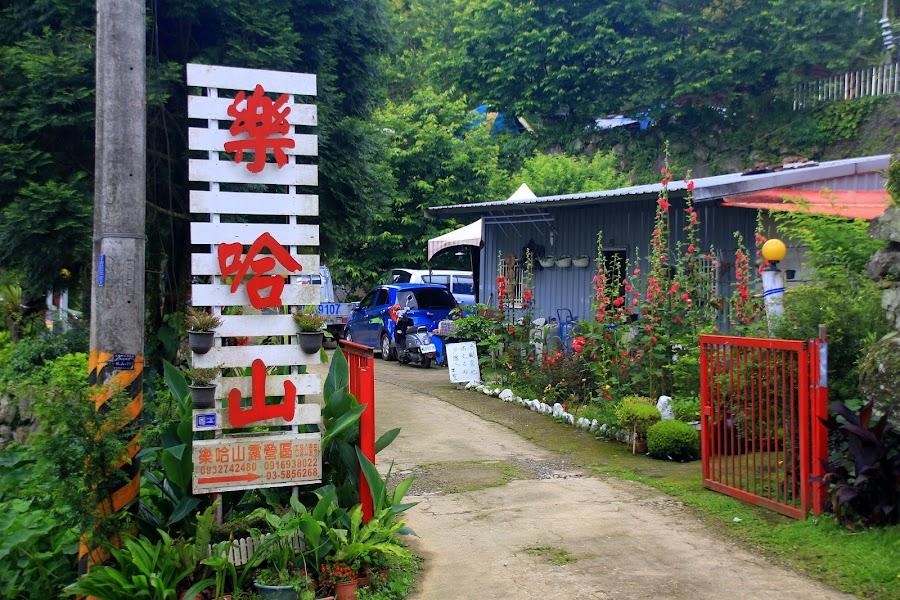 新竹五峰 - 樂哈山露營區 - 淒美愛情故事旁的歡樂地 :: 阿舍的精彩生活