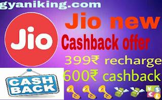 Jio offer,cashback offer, jio4G
