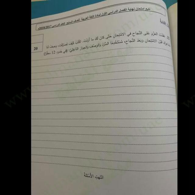 الامتحان الوزاري لمادة اللغة العربية للصف السابع نهاية الفصل الدراسي الأول