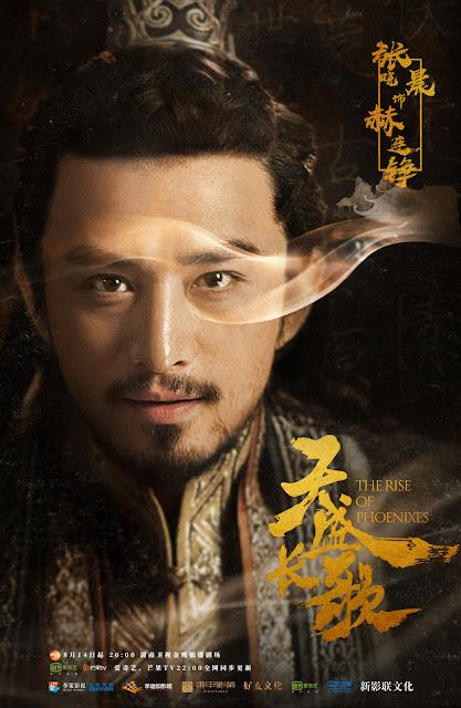 Character poster The Rise of Phoenixes Zhang Xiaochen